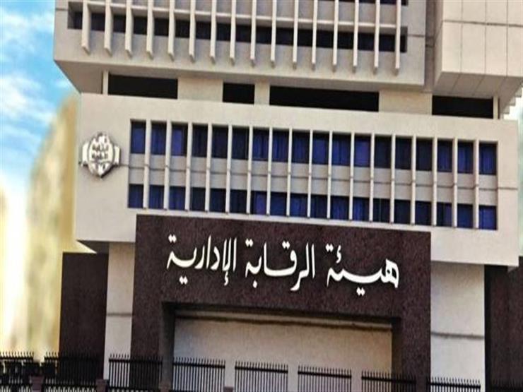 """""""رشوة 2 مليون"""".. الرقابة الإدارية تكشف تفاصيل القبض على قيادات بـ""""التموين"""""""
