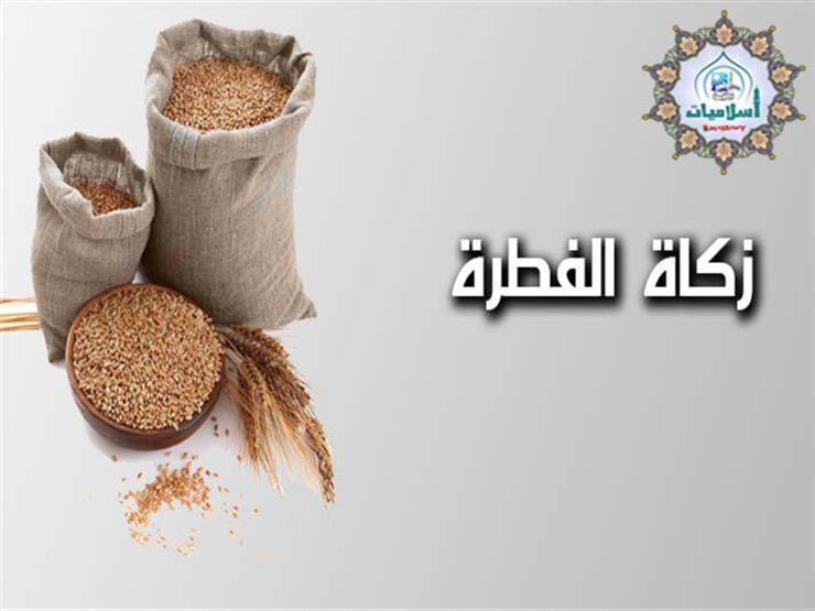 حكم إخراج زكاة الفطر أول رمضان وهل تجوز نقد ا مصراوى