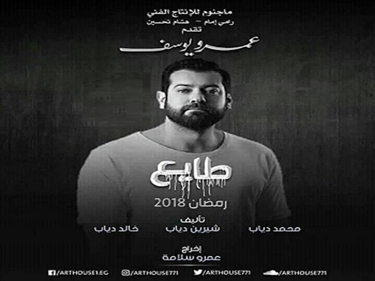 """مؤلف """"طايع"""" يعلق على مشهد قتل أحمد داش"""