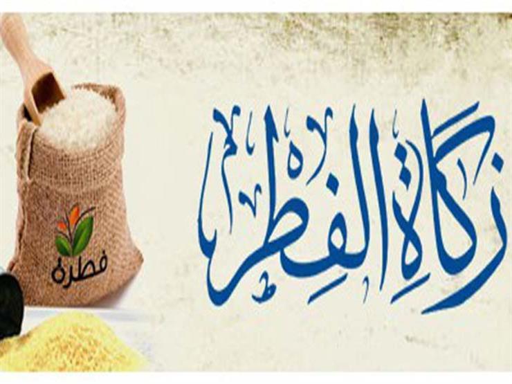 حكم إخراج الجمعيات لزكاة الفطر بعد العيد المفتي يوضح الرأي مصراوى