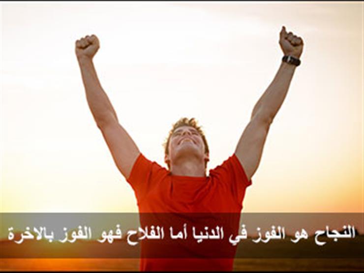 من أسرار القرآن الكريم 21.. الفرق بين (الفلاح) و (النجاح)