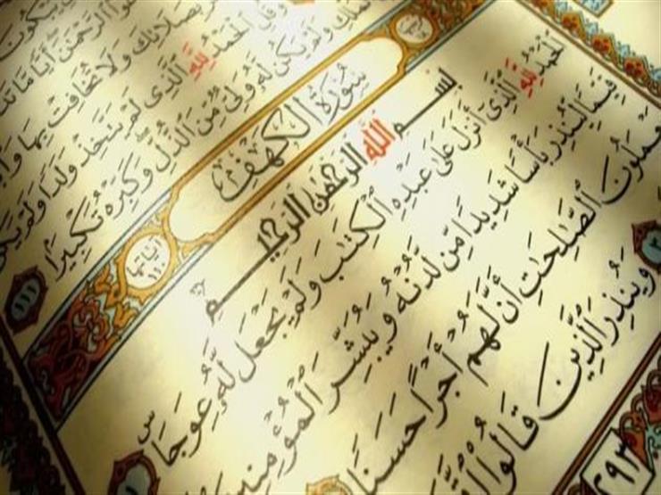سماع سورة الكهف هل يُغني عن قراءتها يوم الجمعة؟.. تعرف على رد البحوث الإسلامية