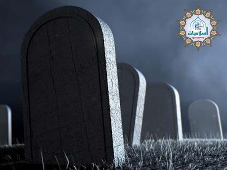 هل يجوز وضع أكثر من ميت في قبر واحد؟.. تعرف على رد الإفتاء