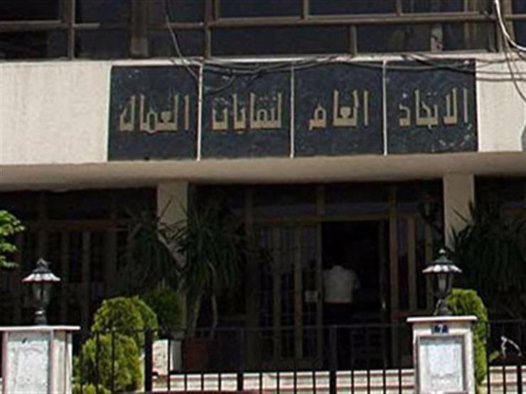 """""""بيان رسمي"""".. """"اتحاد عمال مصر"""" يعلق على أحداث المؤسسة الثقافية"""