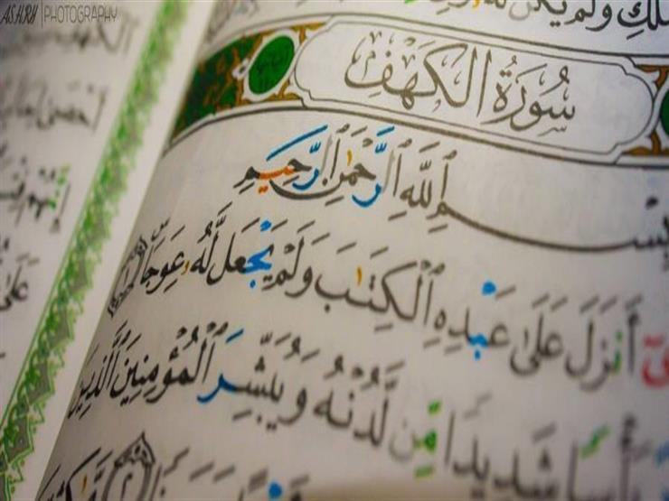 سورة الكهف.. يستحب قراءتها يوم الجمعة وآياتها تحفظ من فتنة الدجال
