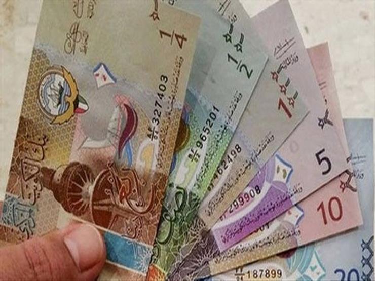 الدينار الكويتي يتراجع 21 قرشا واستقرار الريال السعودي في أس مصراوى