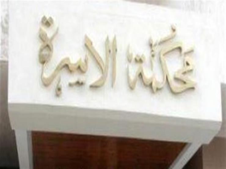 """""""سيد"""" يطلب زوجته في بيت الطاعة: """"ضربتها عشان بتشتم الجيران.. وعايز أرجعها"""""""