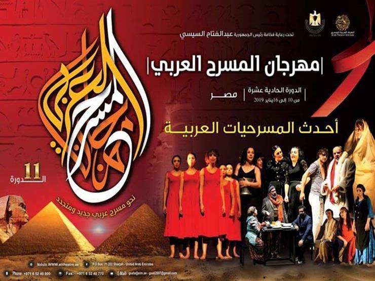 """غدًا.. توقيع اتفاقية تعاون بين """"العربية للمسرح"""" ونقابة الفنانين العراقيين"""
