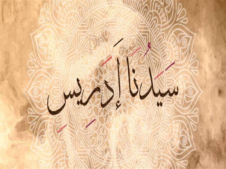 نبي الله إدريس.. حكم مصر وينسب له بناء أول بيوت للعبادة وتعليم الناس الطب