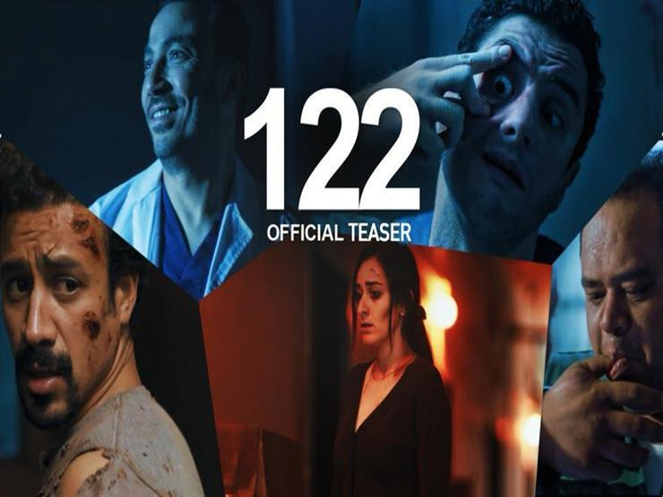"""اليوم.. طرح """"122"""" أول فيلم عربي بتقنية 4D في السينما"""