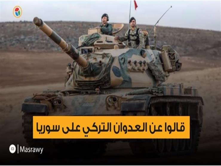 إدانات واسعة للعدوان التركي على سوريا