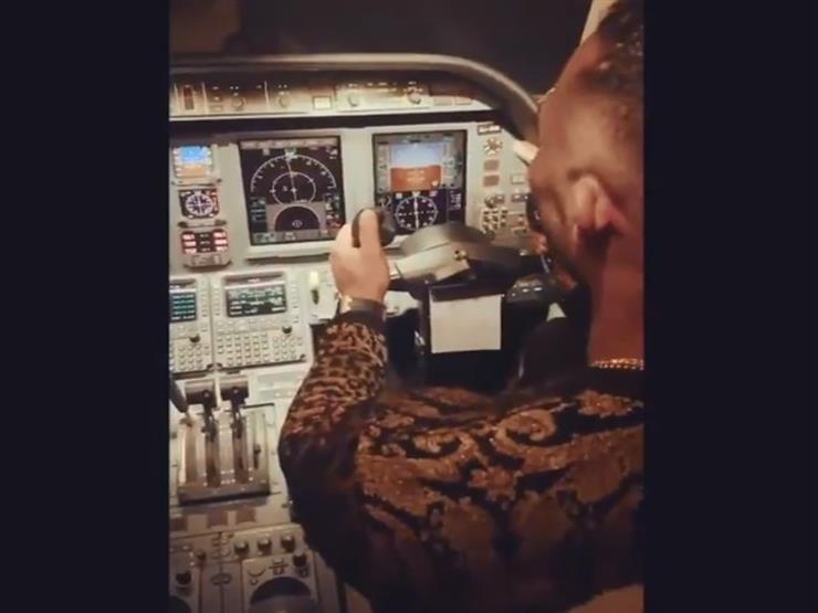 """""""مصر للطيران"""" تعلق على نشر محمد رمضان فيديو لقيادته طائرة"""