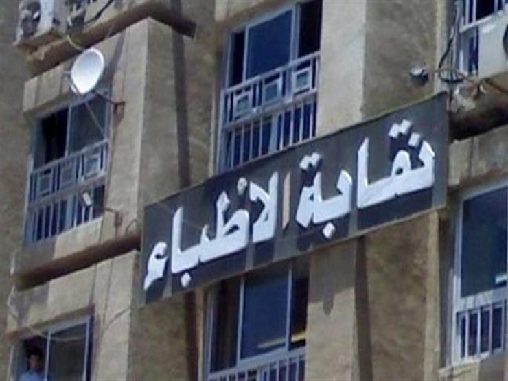 انفراجة في أزمة أطباء التكليف.. الصحة ترسل خطابًا للنقابة لشرح النظام