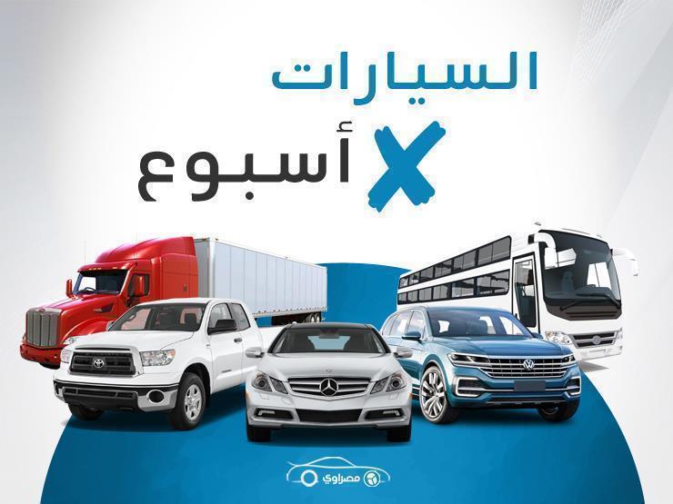 السيارات x أسبوع| زيادة أسعار عدد من السيارات.. ومزاد لبيع سيارات فارهة مملوكة لنجل رئيس دولة أفريقي