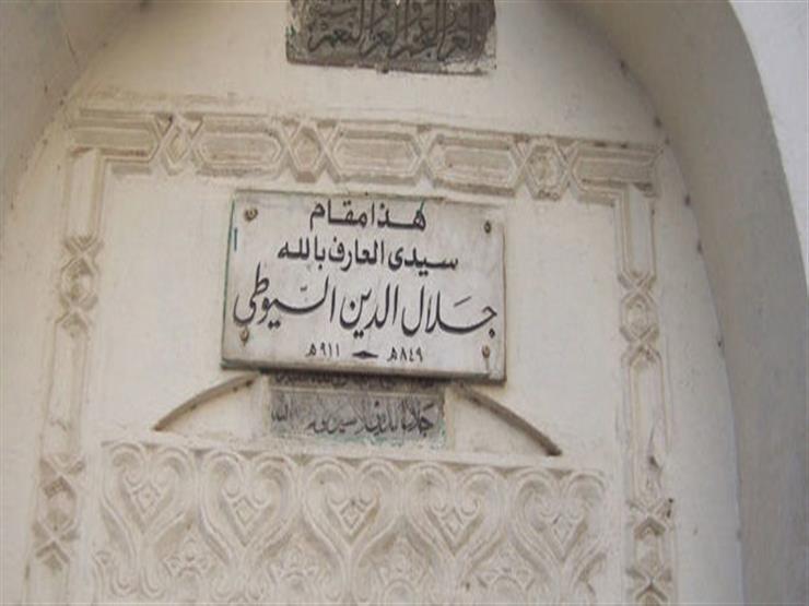 #أئمتنا_العلماء (3).. الإمام السيوطي وعلماء عظام عاشوا ودفنوا بمصر