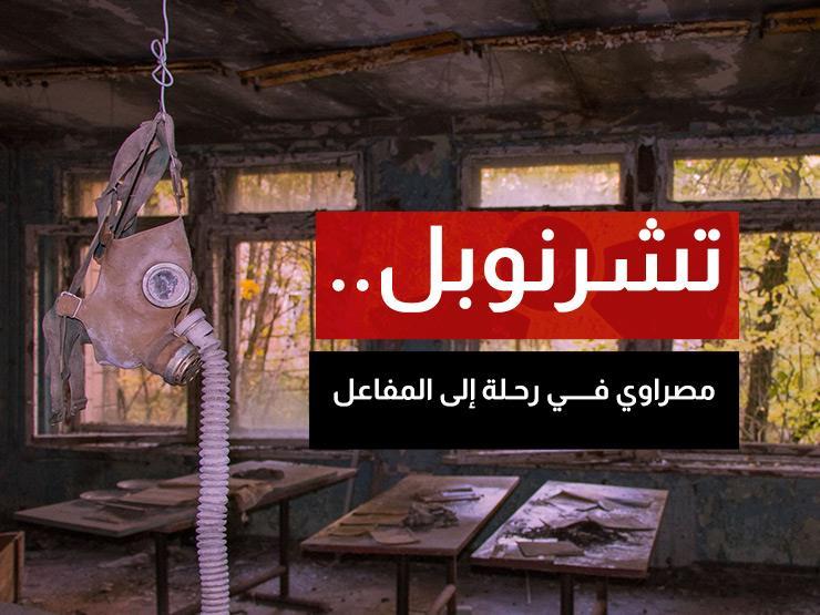 تشرنوبل.. مصراوي في رحلة إلى المفاعل | ملف خاص