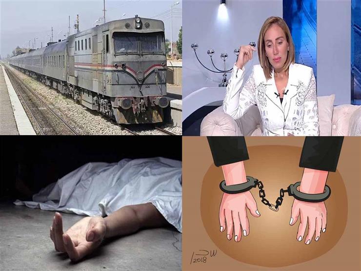 """""""براءة ريهام سعيد وأسباب وفاة ضحية قطار طنطا"""".. نشرة الحوادث"""
