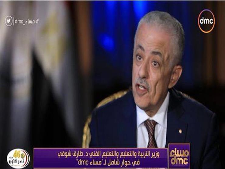 """""""ماعندناش حاجةنخسرها""""..وزير التعليم عن تطبيق المنظومة الجديدة- فيديو"""