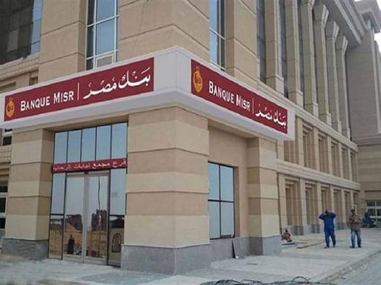 بنك مصر يخفض الفائدة 1% على حساب التوفير العادي