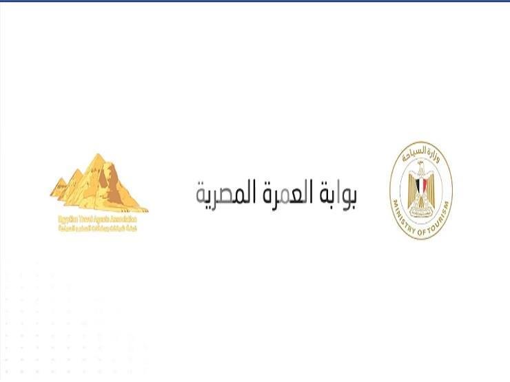 السياحة تعلن ملامح قانون بوابة العمرة المصرية وعقوبة المخالفين