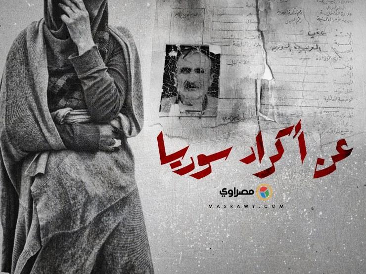 أكراد سوريا.. الصراع من أجل الهوية والحياة