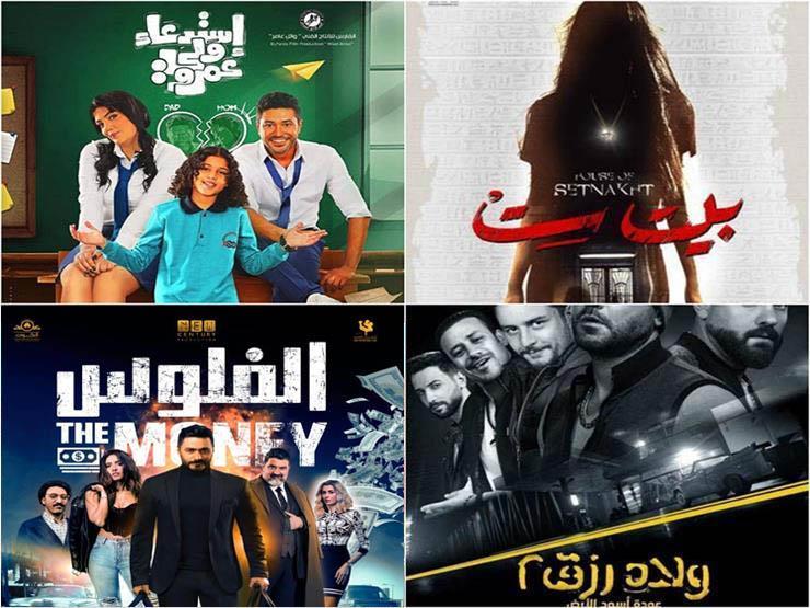 """في إيرادات الإثنين.. """"الفلوس"""" في الصدارة و""""استدعاء ولي عمرو"""" الأخير"""