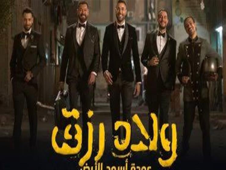 """كيف انتهت أزمة أبطال فيلم """"ولاد رزق""""؟"""
