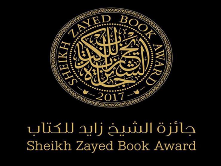 تعرف على الفائزين بجائزة الشيخ زايد للكتاب في أضخم دورة لها