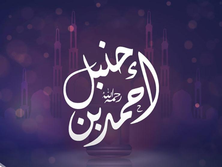 أمهات صنعن رجالاً: أم الإمام أحمد بن حنبل.. رابع الأئمة (6)