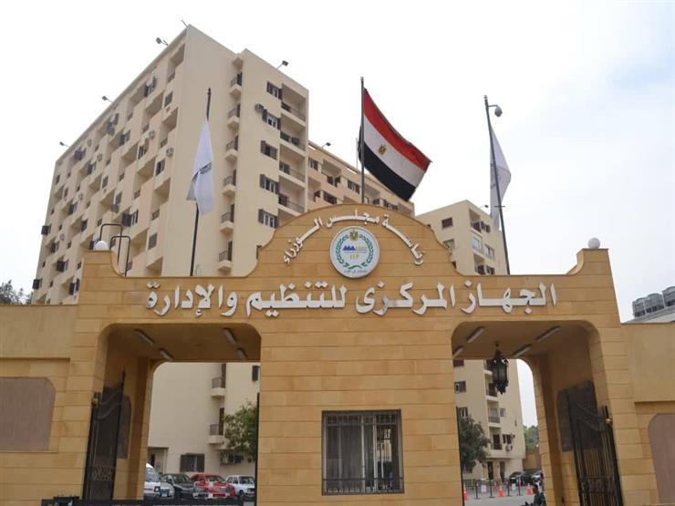 الجريدة الرسمية تنشر تفاصيل قرار ترقية موظفي الدولة