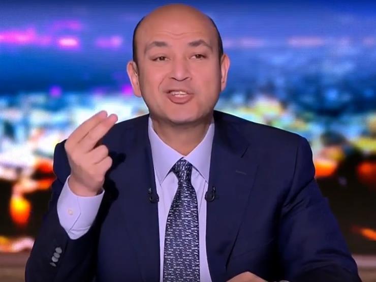 """""""الزمالك أسعدنا.. أرجوكم إدّونا حقنا"""".. عمرو أديب معلقًا على القمة 117"""