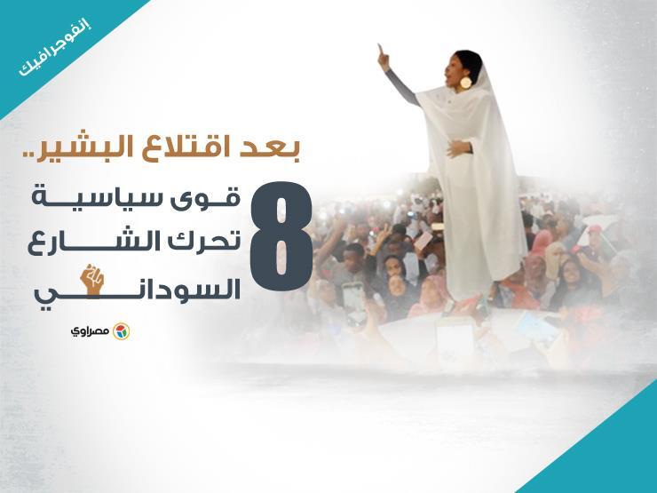 بعد عزل البشير.. 8 قوى سياسية تحرك الشارع السوداني (إنفوجرافيك)