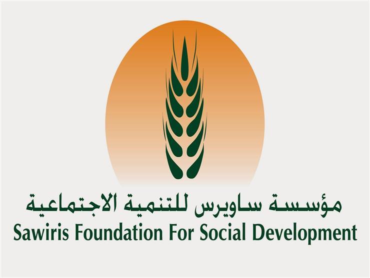 """""""ساويرس للتنمية"""" تعلن بدء استقبال الجمعيات الأهلية الراغبة في الحصول على تمويل"""