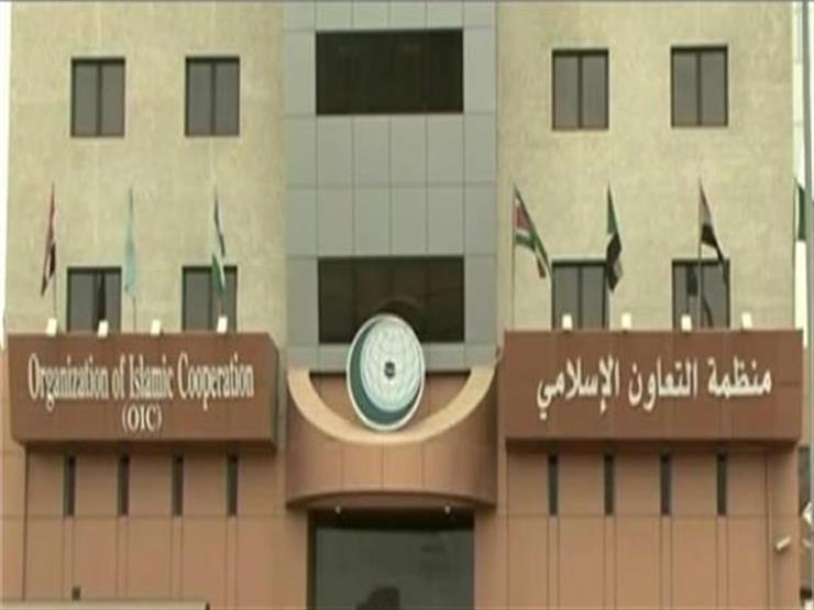 منظمة التعاون الإسلامي تؤكد حرصها على أمن واستقرار تونس
