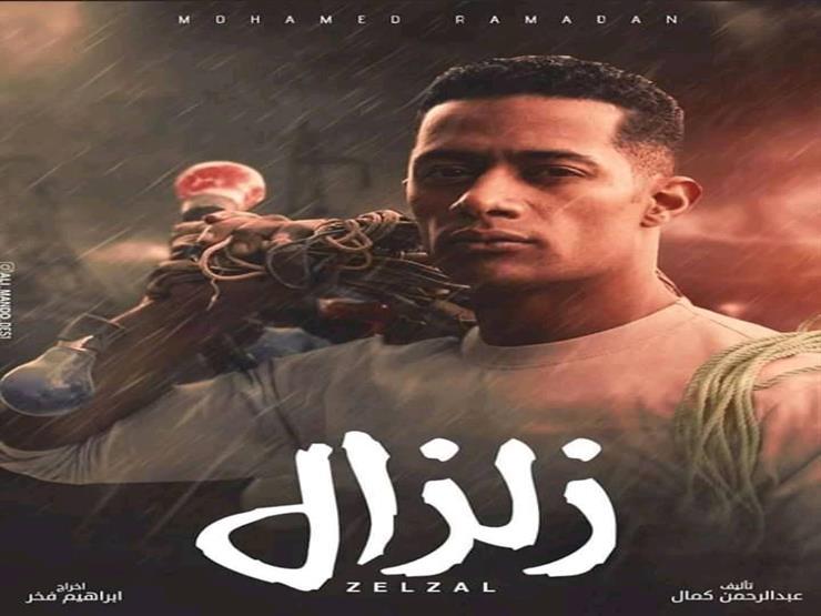 مسلسل زلزال محمد رمضان الحلقة13كامله