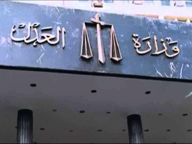 وزارة العدل: الانتهاء من تعديلات الأحوال الشخصية خلال شهرين