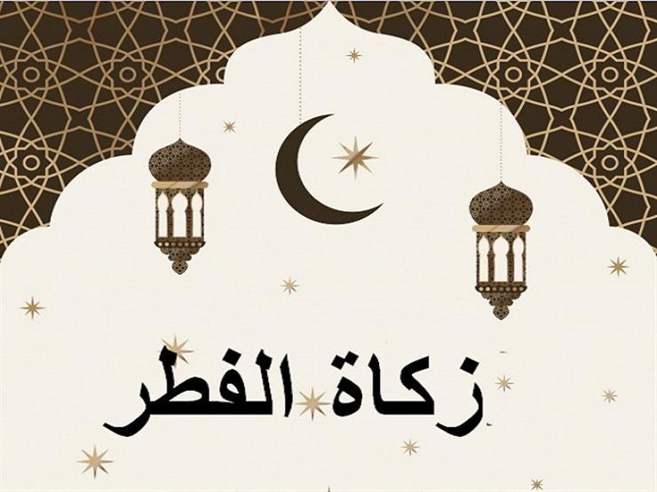 النشرة الدينية| المفتي يصف حال النبي في رمضان.. وأبرز 6 فتاوى توضح أحكام زكاة الفطر