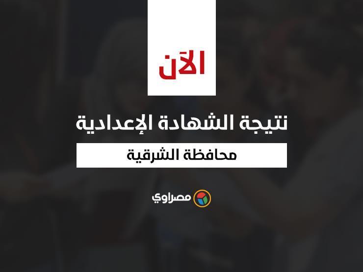 """نتيجة الشهادة الإعدادية بالشرقية على """"مصراوي"""" بشكل مباشر.. بالاسم ورقم الجلوس"""
