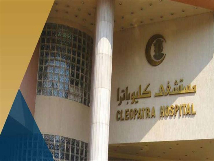 """""""حماية المنافسة"""" يرفض صفقة استحواذ مستشفيات كليوباترا على مجموعة """"ألاميدا"""""""