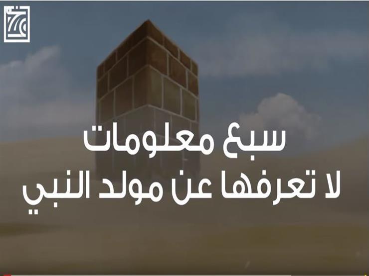 7 معلومات لا تعرفها عن مولد النبي.. تعرف عليها من عمرو خالد