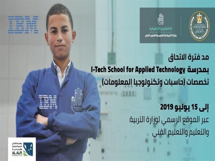 التعليم: فتح باب التقديم لأول مدرسة متخصصة بتكنولوجيا المعلومات