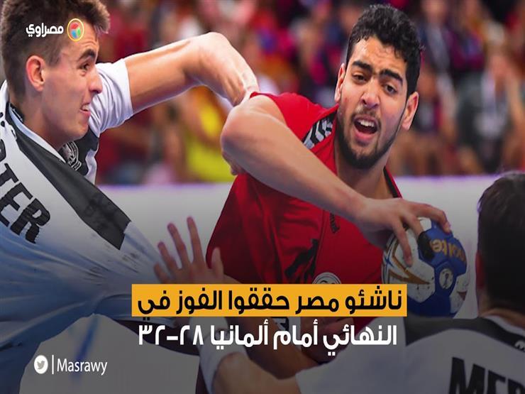 التاريخ يسجل مصر بطلًا لناشئي كرة اليد