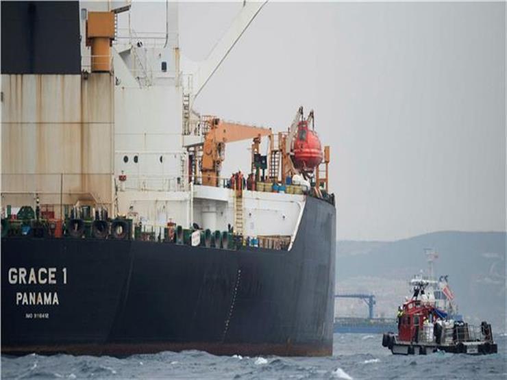 ناقلة النفط الإيرانية تغادر جبل طارق
