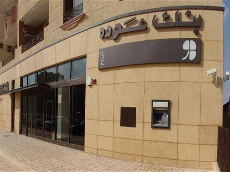 بنك عودة اللبناني يدرس بيع مصرفه في مصر إذا حصل على عرض مناسب