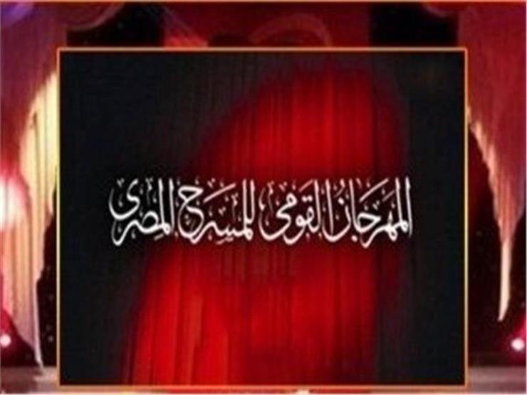 تعرف على عروض اليوم بالمهرجان القومي للمسرح المصري