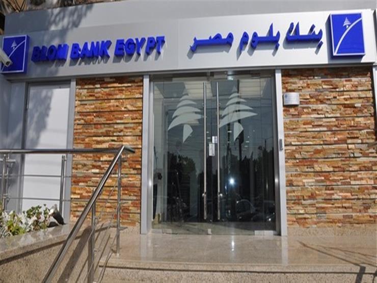 مصادر: بنك ABC ينتهي من الفحص النافي للجهالة على بنك بلوم مصر