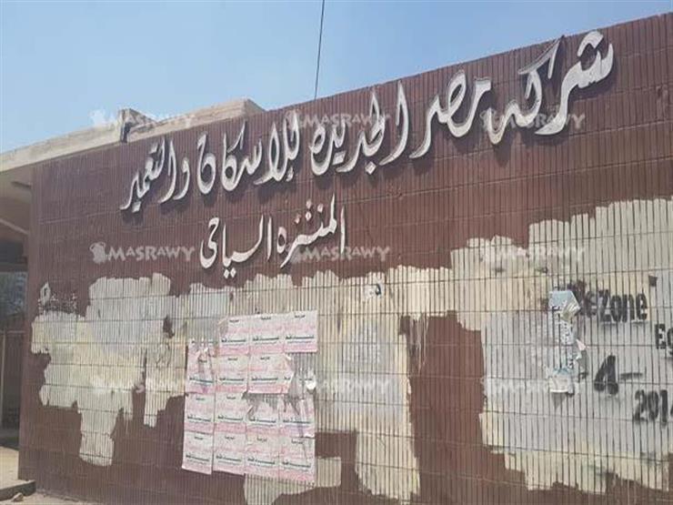 مصر الجديدة للإسكان تعلن عن طرح قطعتي أرض بمدينة هليوبوليس الجديدة للبيع