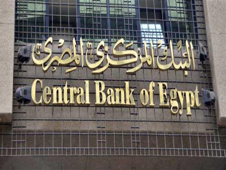 """المركزي يصدر كتابا دوريا لتحديث مفاهيم """"توظيفات البنك لدى العميل الواحد"""""""