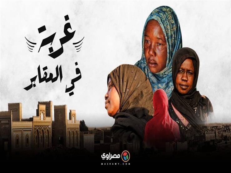 """""""غربة في المقابر"""".. حكاية ٣ لاجئات سودانيات في مصر"""