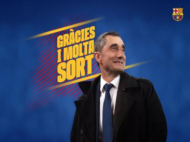 رسميًا- برشلونة يقيل فالفيردي.. وكيكي سيتين مديرًا فنيًا